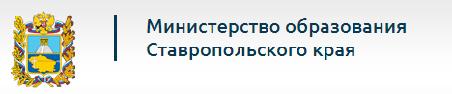 Министерство образования Ставропольского края